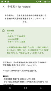 20151102_device-2015-11-02-080049 のコピー