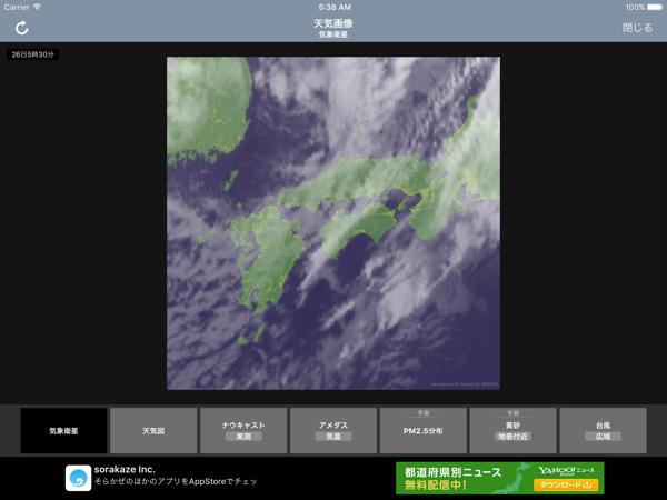 20160113_Simulator Screen Shot 2015.11.26 5.38.30